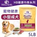 【歡迎自取】寵物健康HB小型成犬經典美味食譜5LB(約2.2kg)狗飼料WDJ推薦天然糧Wellness