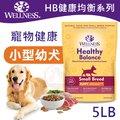 【歡迎自取】寵物健康HB健康均衡小型幼犬5LB(約2.2kg)經典美味食譜狗飼料WDJ天然糧Wellness