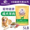 【歡迎自取】寵物健康HB健康均衡成犬經典羊肉食譜5LB(約2.2kg)狗飼料WDJ推薦天然糧Wellness