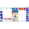 【水族達人】魚師傅 《乾電池打氣幫浦(雙孔).YS-709》打氣馬達 / 打氣機 / 打氣泵浦