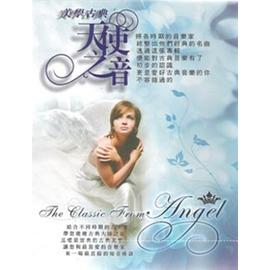 美學古典~天使之音  10CD