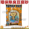 ★ Honey Pets.環保除濕 除臭豆腐砂7L大容量,原味/ 綠茶/ 活性碳 三種可選,絕佳除臭效果(SC-025/ 026/ 027)
