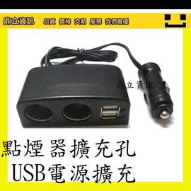 ╭☆最低價☆╮全新1孔轉2孔 點菸器 車用擴充孔 點煙器+DC USB 現貨