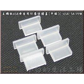 主機板USB母座用防塵保護蓋[平頭]C-USB-3A-PPW(一組五顆裝)