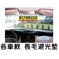 【車王小舖】 現代汽車儀錶板 IX35避光墊 SANTA FE 避光墊  GRAND STAREX避光墊 黑色長毛