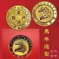 2014甲午馬年紀念金幣