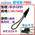 中太電湯匙120V/500W - C025 【鋼杯專用】