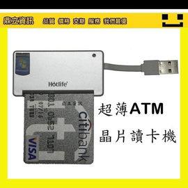 ╭~鼎立資訊~╮ 超 超薄自然人晶片讀卡機 ATM 讀卡機 送轉卡 黑 白 2色