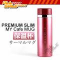 日本 Premium保溫杯300cc保溫罐 保溫杯 隨手杯 保溫效果比象印 膳魔師 三光牌 鍋寶 妙管家(紅色)