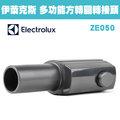 Electrolux 伊萊克斯 ZE050 /  ZE-050 多功能方轉圓轉接頭 ZUSG3901/ ZUS4065/ ZUS3960/ Z8871/ ZUF4207ACT/ ZUF4206AC...