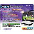 PX 大通 HD2000/HD-2000 HDTV影音教主 高畫質數位機上盒