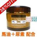 嘉芸的店 日本馬油 護手霜/乳液/護足霜 尿素+保濕 日本銷售第一名 日本 馬油