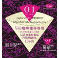 【泰勒】V60-01 無漂白圓錐形法蘭絨濾布(環保型) - 1~2人份(3入裝)