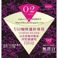【泰勒】V60-02 無漂白圓錐形法蘭絨濾布(環保型) - 2~4人份(3入裝)