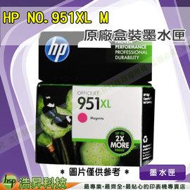 HP NO.951 /  951 XL (CN047AA) 紅色 原廠盒裝墨水匣