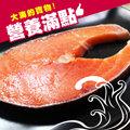 【貴族世家】大西洋純淨鮭魚排/2入