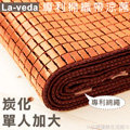 La Veda【專利棉織帶竹炭麻將涼蓆】雙人5x6尺