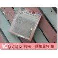 ╭* 日安鈴蘭 *╯ 日本PADICO 黏土模型 櫻花 瑪格麗特 玫瑰花 薄荷葉模 透明軟模