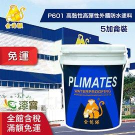 【阿不拉】金絲猴│高黏性、高彈性外牆防水塗料P-601(5加侖裝) ★ 免運費★