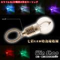 【Q禮品】B1227 LED七彩變色燈泡造型鑰匙圈/變色旋彩鑰匙扣吊飾LED燈贈禮品