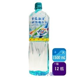 【台鹽】 鹼性離子水,台鹽海洋鹼性離子水1500MLx2箱 宅配到府免運費~