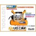 @UD工具網@PUMA 無油式超靜音4公升儲氣桶1/4HP 小範圍吹塵/美工彩繪噴筆 教室/夜間適用