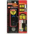 ELPA日本朝日電器 門窗防盜警報器(衝擊及開啟感應/電池式ASA-W13/PW)