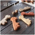 超可愛陶製Key鑰匙造型餅乾磚★台灣設計純手工捏製★手作陶製品Zakka磚