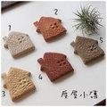 超可愛陶製屋子造型餅乾磚★台灣設計純手工捏製★手作陶製品Zakka磚