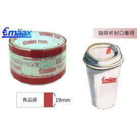 開口貼膠帶 咖啡杯封口專用 55 × 19mm 食品級 30卷/盒裝