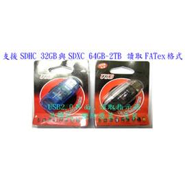 SD/ SDHC/ SDXC 讀卡機 支援CLASS 4 10 與 FATex格式 32GB/ 64GB 可達2TB