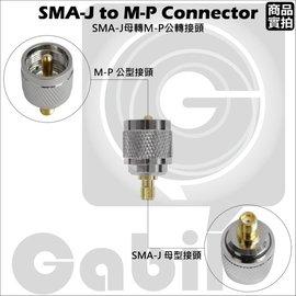 SMA~J母轉M~P公轉接頭 手扒機轉換頭 轉接跳線 M~J母頭 SMA~P公頭 無線電對
