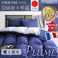 【小綿羊】日本設計~法國產羽絨被8件組  (洋式雙人加大)