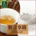 《真奶茶》觀音拿鐵,鐵觀音+牛奶的特濃茶香絕配組合!