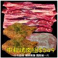 ★滷一鍋經濟烤肉組合餐★內容:美國牛肋條.迷迭香雞腿排.松坂霜降豬
