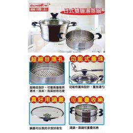 日式雙層湯蒸鍋ST2208ST-304 ~ 優質#304材質~