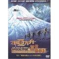 挪亞方舟驚世啟示2 DVD