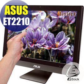 【EZstick】ASUS AIO ET2210 22吋寬專用LCD靜電式霧面螢幕貼(多點觸控專用 滑順型)另有客製化尺寸服務