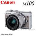 灰色 公司貨 送32G+相機包 ~ Canon EOS M100 + 15-45mm 微單眼相機 M100 15-45mm