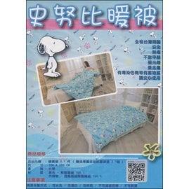 1011600320【史努比】超柔軟珍珠絨毯暖被 史奴比大尺寸150×200cm~