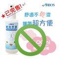 ARBOS乾洗手液-100ml隨身瓶/日本進口保濕乾洗手