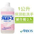 【補充瓶2入】ARBOS乾洗手液-1公升補充瓶×2瓶