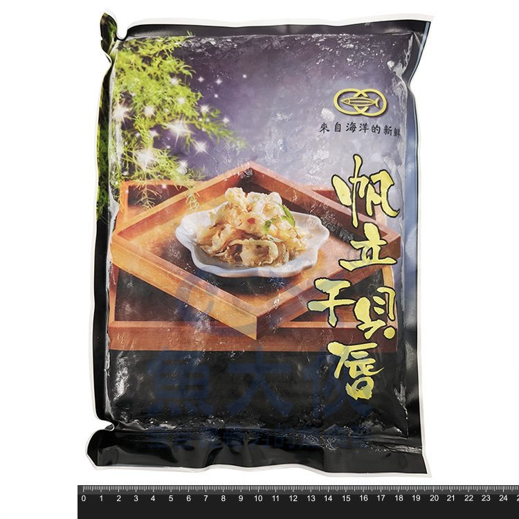 D1【魚大俠】FF011特級億鄉帆立干貝唇(1kg/包)
