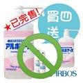 【買四送一優惠組】ARBOS乾洗手液/日本進口保濕乾洗手