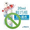 【6入優惠組】ARBOS乾洗手液-20ml迷你輕巧瓶*6瓶/日本進口保濕乾洗手