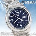 CASIO 時計屋 SEIKO 精工機械錶系列 SNKE61K1 藍色盾牌五號夜光機械男錶 透明背蓋 全新有保固 附發票