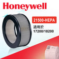【預購】Honeywell 空氣清淨機 HEPA 濾心21500-TWN 送2片活性碳濾網 適用機型:18200/17200