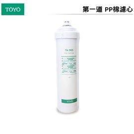 TOYO 東洋歐帝克 第一道NSF認定之1微米PP棉濾心 適用 TA-9000UV淨水器