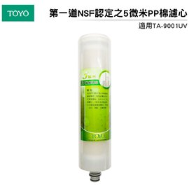 TOYO 東洋歐帝克 第一道NSF認定之5微米PP棉濾心 適用:TA-9001UV淨水器