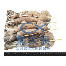 D3~魚大俠~SD028串燒阿根廷小魷魚 150~180g 尾 5尾 包 已殺菁串籤 夜市